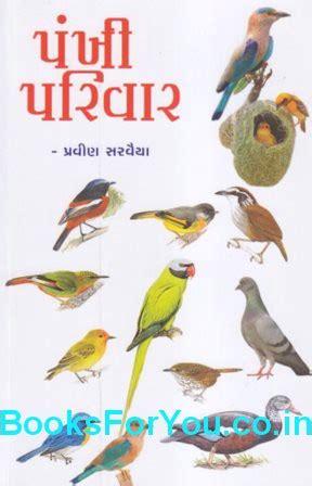 Essay on driver in gujarati language